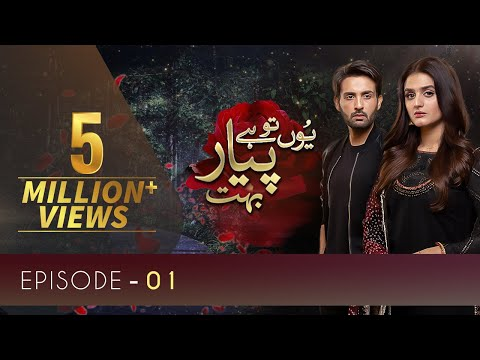 Yun Tu Hai Pyar Bohut | Episode 1 | HUM TV | Drama | 8 June 2021