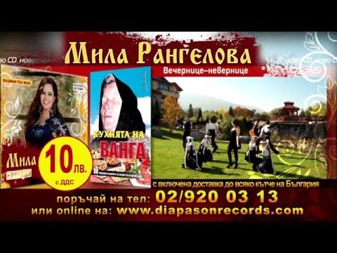 Мила Рангелова с дебютен фолклорен албум!