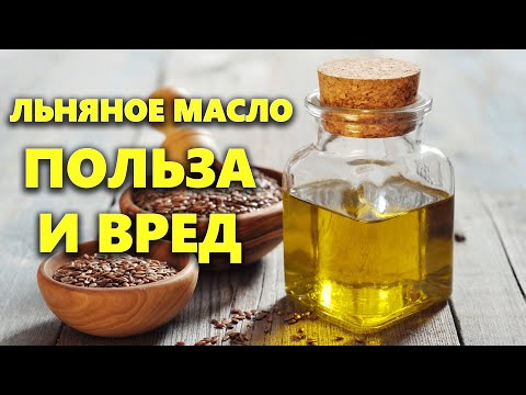 Льняное масло: польза и вред, как принимать льняное масло | принимать | похудения | льняного | льняное | польза | омега_3 | масло | масла | пить | льна