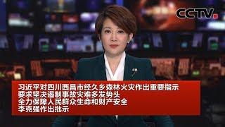 [中国新闻] 习近平对四川西昌市经久乡森林火灾作出重要指示 | CCTV中文国际