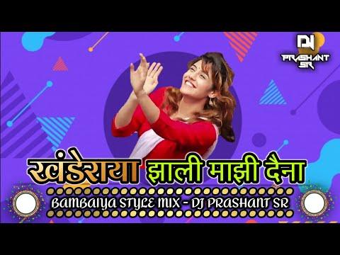 Khanderaya Zali Mazi Daina Bambaiya Style Mix DJ Prashant SR | Marathi DJ Song | New Marathi Dj Song