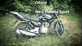 Wels cbr 3000 2016 – цена, полные технические характеристики, официальные дилеры каталог мотоциклов, квадроциклов и скутеров на quto. Ru.