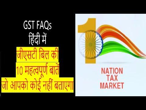 GST Bill की 10 महत्वपूर्ण बातें जो आपको कोई नहीं बताएगा - GST FAQS