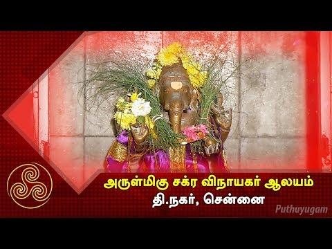 Sri Chakra Vinayagar Temple, T. Nagar, Chennai  | Alayangal Arputhangal | 03/02/2018