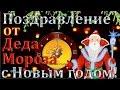 Новогодние песни для детей . Поздравление с Новым годом от Деда Мороза. Pesni dlya detey Ded Moroz!