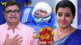 Azhagu - Tamil Serial | அழகு | Episode 718 | Sun TV Serials | 02 April 2020 | Revathy | Vision Time