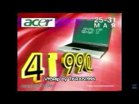 Реклама М видео 2006 Ноутбук Acer