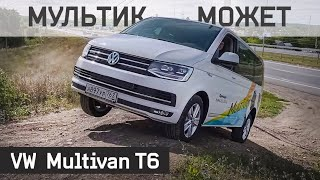 Тест-драйв и обзор VW Multivan T6 (4 motion) 2019