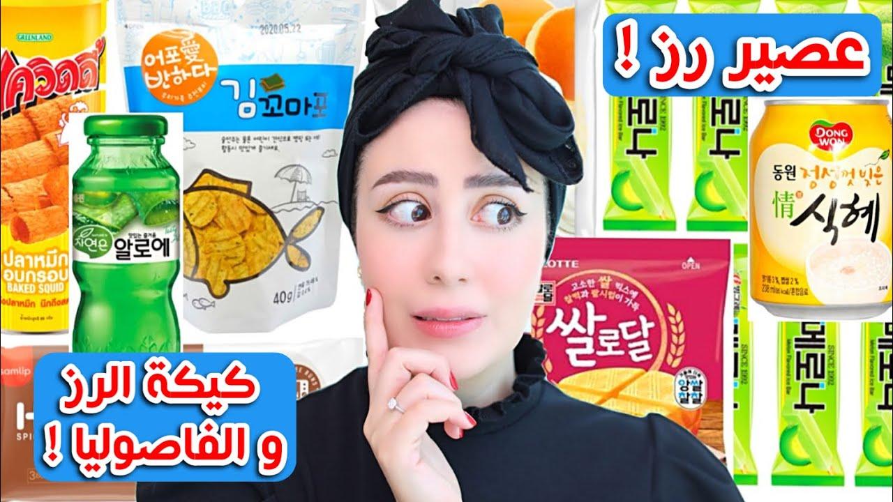 جربت اغرب الاكلات الكوريه !! عصير الارز و كيكة الفاصوليا ! 😱🤮 || شهد ناصر 🌸
