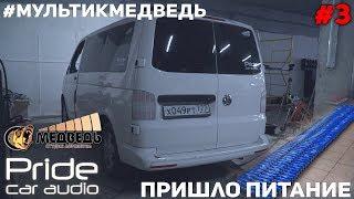 "#3 Volkswagen Multivan - Проект 2019 СТУДИЯ АВТОЗВУКА ""МЕДВЕДЬ"""