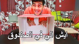 ايش الي في الصندوق ؟ أخوي دخل علينا كلب دلوع!ايش الي في الصندوق ؟ أخوي دخل علينا كلب دلوع!