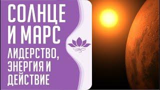 Ведическая астрология в образах: Солнце, Марс