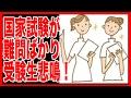 【国家試験】看護師国家試験の難易度高すぎて受験者が悲鳴!