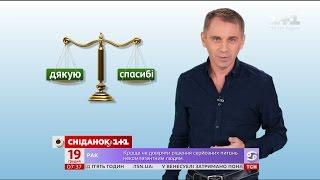 """Чи є в українській мові слово """"спасибі""""? – експрес-урок"""