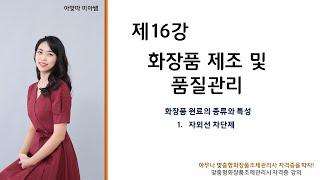 [아맞따 맞춤형화장품조제관리사 강의] 제16강 화장품 …