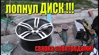 видео Сварка литых дисков