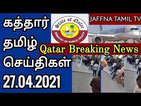Qatar Tamil News | Tamil | Qatar Breaking News In Tamil | Qatar Today 27.04.2021 | JAFFNA TAMIL TV