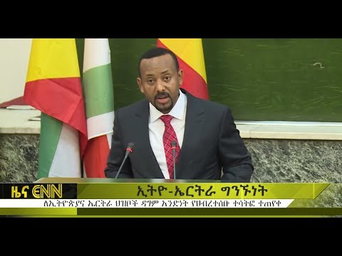 Ethiopia: Call for Ethiopia and Eritrea unification  - ENN News