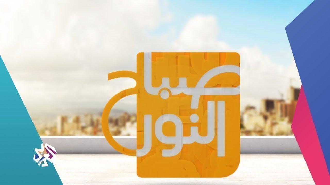 قناة العربي:صباح النور | 15-07-2019 | الحلقة كاملة