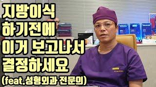 1부 - 지방이식 하기전 꼭 봐야할 영상(feat.부작…
