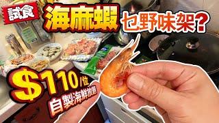 【日日超市】試食|🦐海麻蝦乜野味架⁉️ 每人$110自製海鮮放題㊙️ 2020.07.06