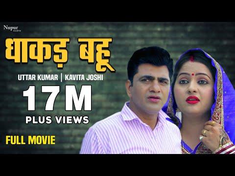 Dhakad Bahu धाकड़ बहू - Full Movie 2019 | Uttar Kumar, Kavita Joshi | New Haryanvi Movie