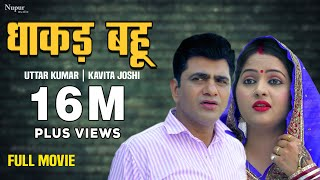 Dhakad Bahu धाकड़ बहू Full Movie 2019 | Uttar Kumar, Kavita Joshi | New Haryanvi Movie