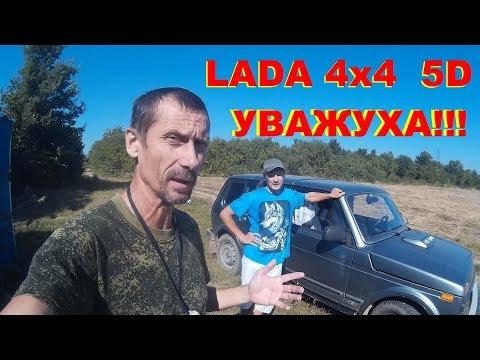 Я зауважал LADA 4x4 5D. АвтоВАЗ опять Накосячил! Сравнение LADA 4x4 5D и НИВА 3D. Обзор Niva НИВА 1с