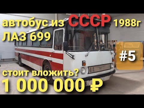 Обзор автобуса 1988г. ЛАЗ 699P Турист перед капитальным ремонтом