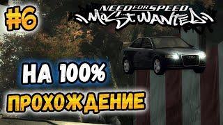 NFS: Most Wanted - ПРОХОЖДЕНИЕ НА 100% - #6