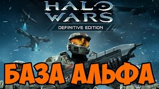 База Альфа - Halo Wars: Definitive Edition прохождение на русском #1