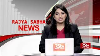 Rajya Sabha News   10:30 pm   Aug 05, 2021