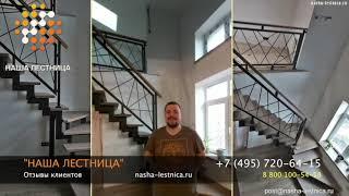 Наша Лестница - отзывы клиентов часть 36