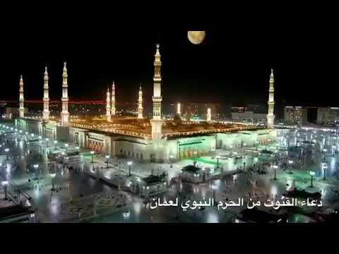 دعاء لاهل عُمان من المسجد النبوي 🇴🇲 #اعصار_مكونو #عمان