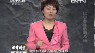 法律讲堂 《法律讲堂(生活版)》 20130723 女中学生被骗之后