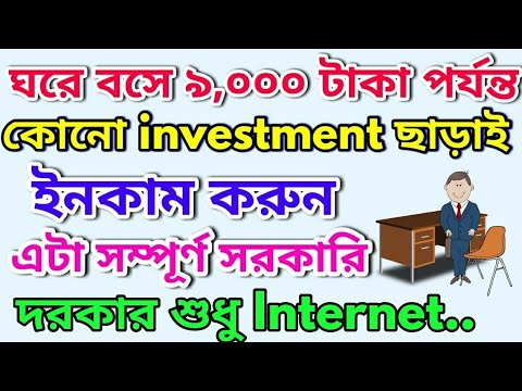 Online Job 2018 | Earn Money Online ₹9,000 Per Month | online data entry jobs