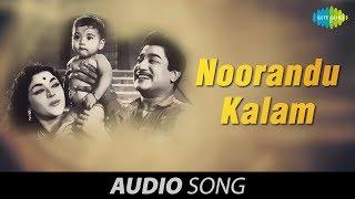 Pesum Deivam | Noorandu Kalam song
