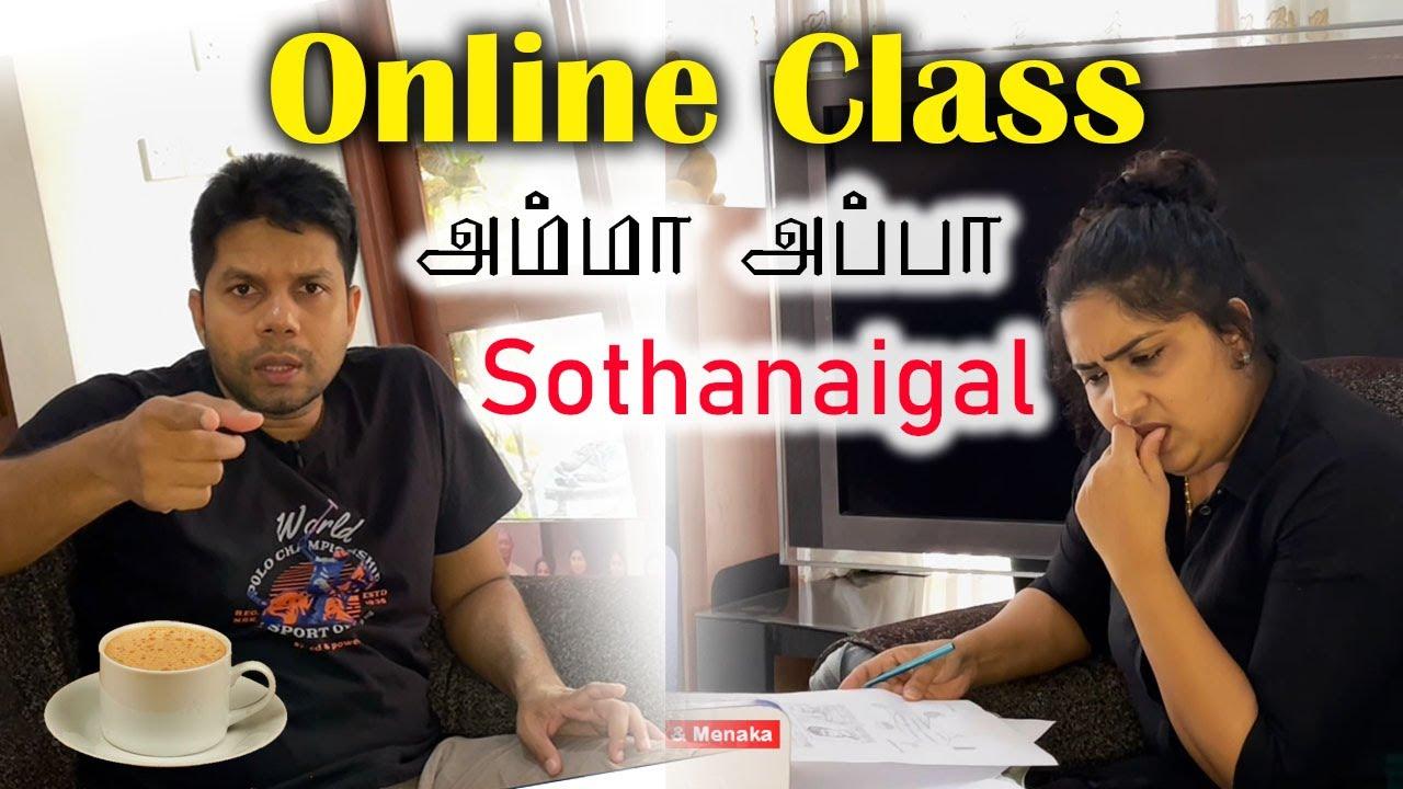 Online Class Sothanaigal   Tamil Comedy?   Rj Chandru & Menaka