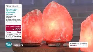 Солевая лампа «ZENET» для укрепления здоровья