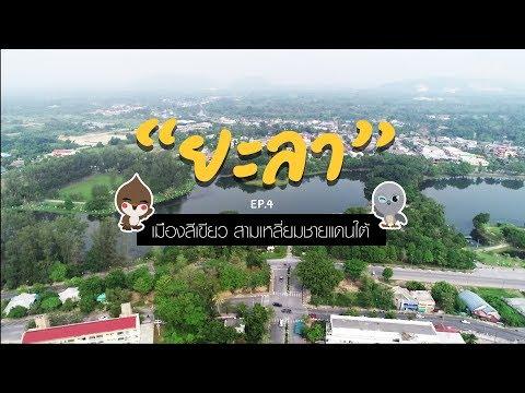 'ยะลา' เมืองสีเขียวบนสามเหลี่ยมแห่งชายแดนใต้ : Matichon TV