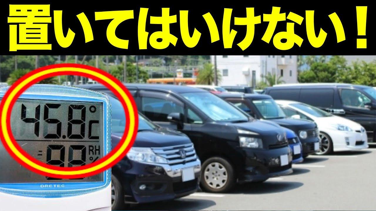 夏場の車内に置くと危険なもの6選!