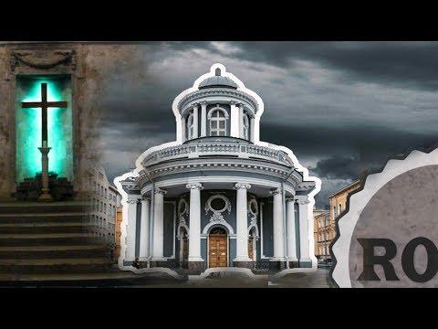 Необычный Петербург.  Лютеранская Церковь Анненкирхе.
