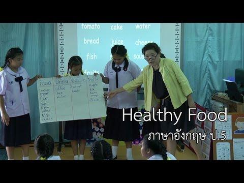 ภาษาอังกฤษ ป.5 Healthy Food ครูพัชรี ซาวคำเขตต์