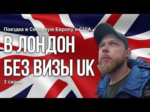Поездка в Северную Европу и США - В Лондон без визы UK