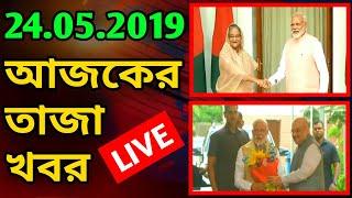 Today Bangla News On 24 May 2019 | BD News Today | Bangla News Today | Bangla News Update