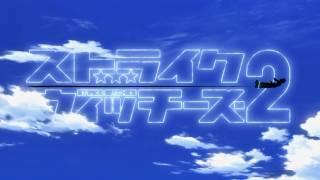 【1080p】ストライクウィッチーズ2 op