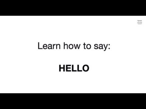 Hello greek language youtube hello greek language m4hsunfo