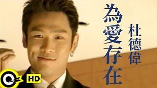 為愛存在作曲Shin In Soo 作詞孫維君是一片海美麗而又純白向著我們捲來...