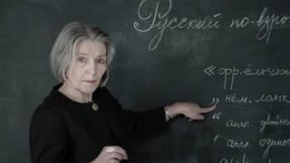 «Русский по-взрослому» с Анной Валл. Урок 7. Кавычки