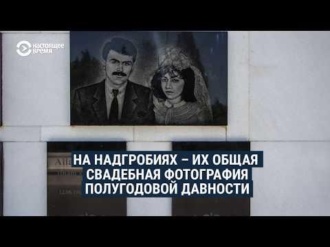 30 лет одной из главных трагедий современного Азербайджана